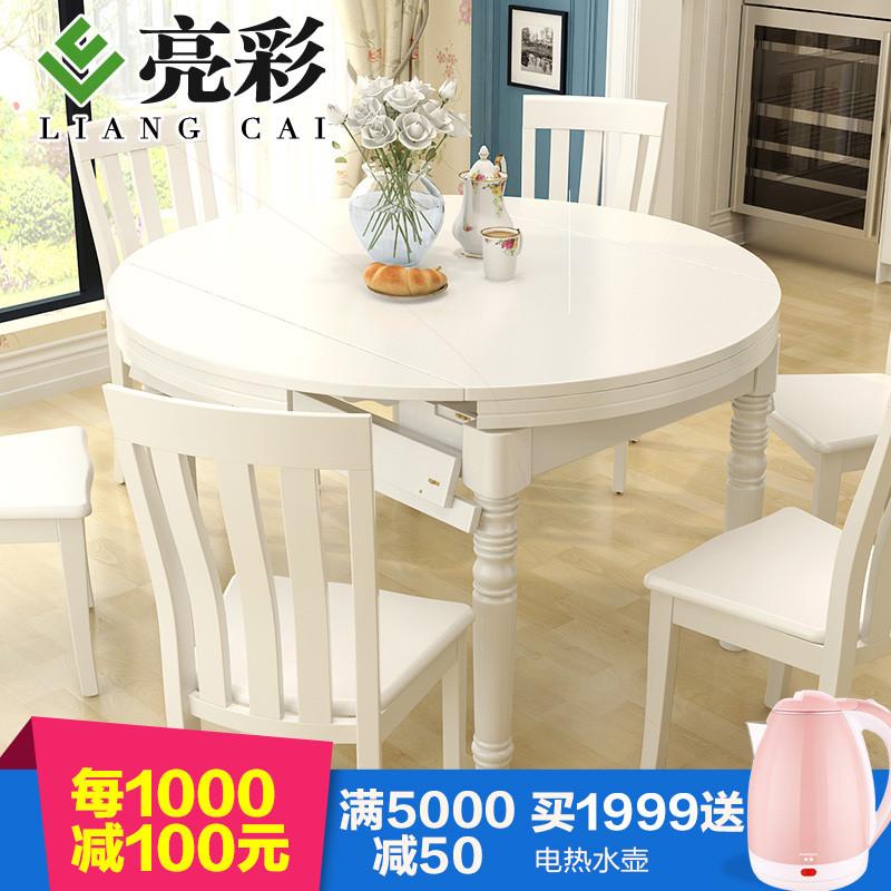 亮彩 可伸缩餐桌餐椅韩式田园白色折叠饭桌圆桌面圆形