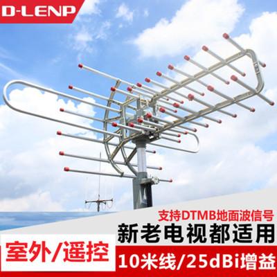 D-LENP室外遙控模擬電視天線地面波數字DTMB信號接收器高清通家用 中沃