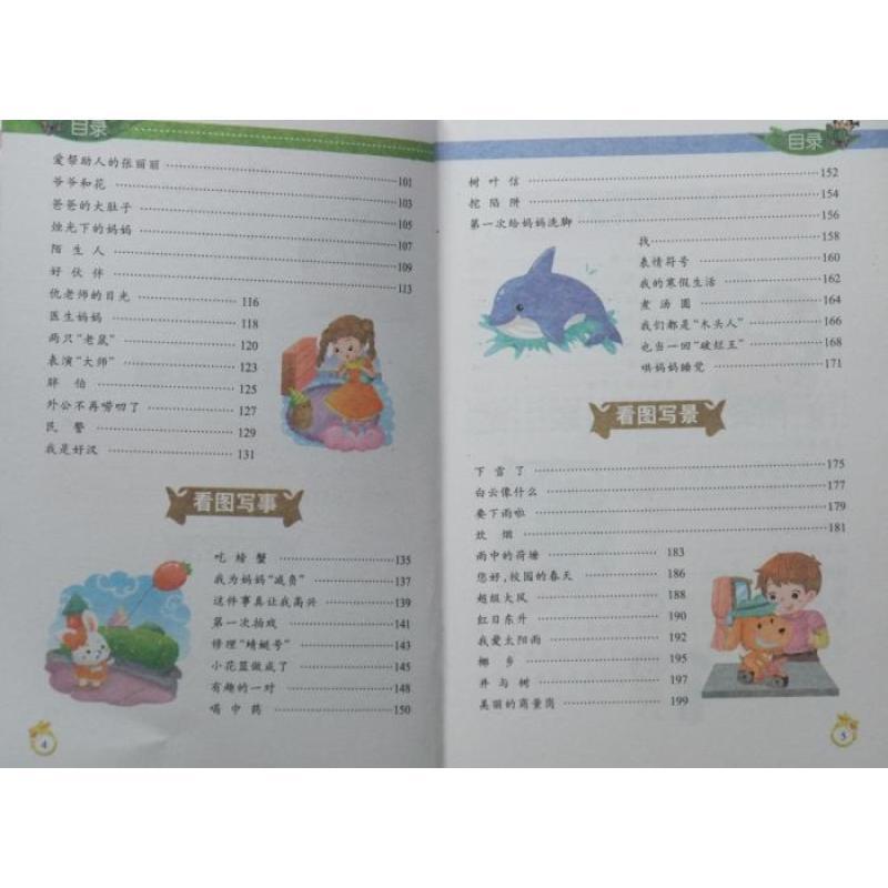 1-2-3大全教辅全2册小学作文年级儿童起步好词好句好段小学生看图戈壁滩日记图片