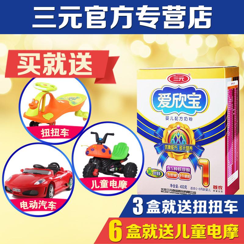 【顺丰发货】三元爱欣宝婴幼儿宝宝配方奶粉1段盒装400g