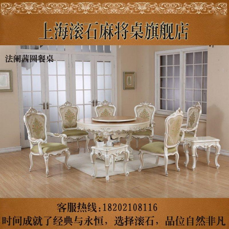 爱丽舍皇宫餐桌 现代风格全自动麻将机 餐桌式麻将桌 欧式实木餐桌俩