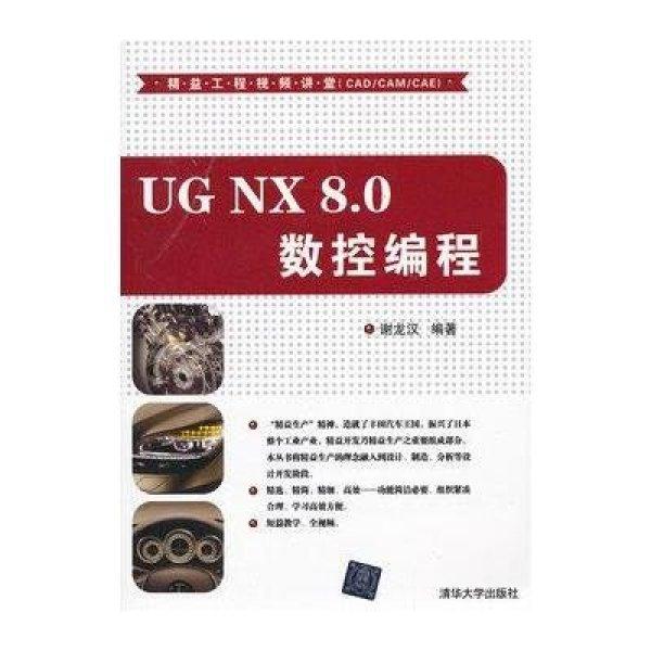 《精益电话视频工程.CAD/CAM/CAE:UGNX8宁波cadv电话讲堂初级图片