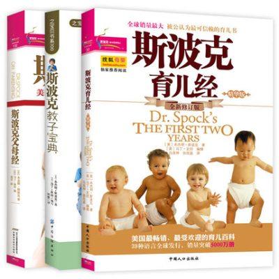 斯波克育儿经典套装 3册 (北京协和医院专家团队推荐,全球父母必备的跨世纪育儿百科)