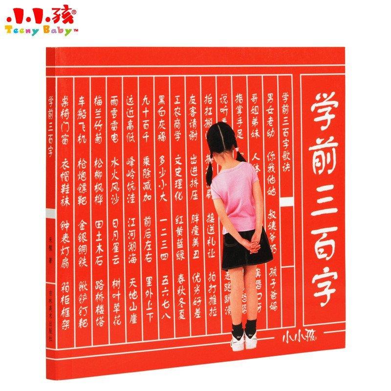 宝宝学前三百字 儿童看图识字书 幼儿园中大班学前认字3-4-5-6-7岁