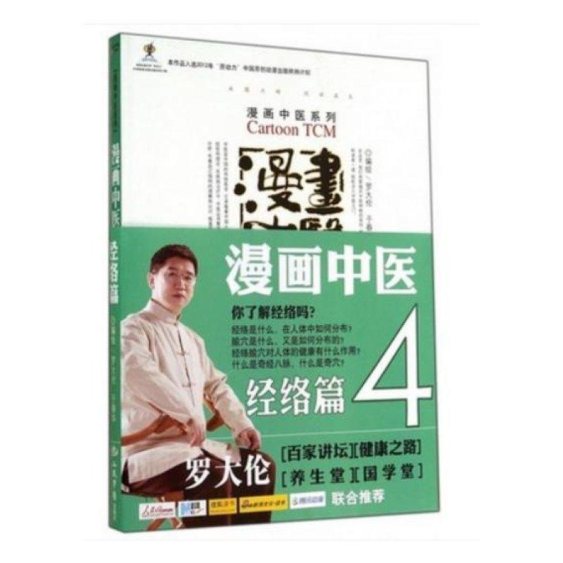 《中医书评(第4册漫画篇)》罗大伦【漫画摘要最火经络图片