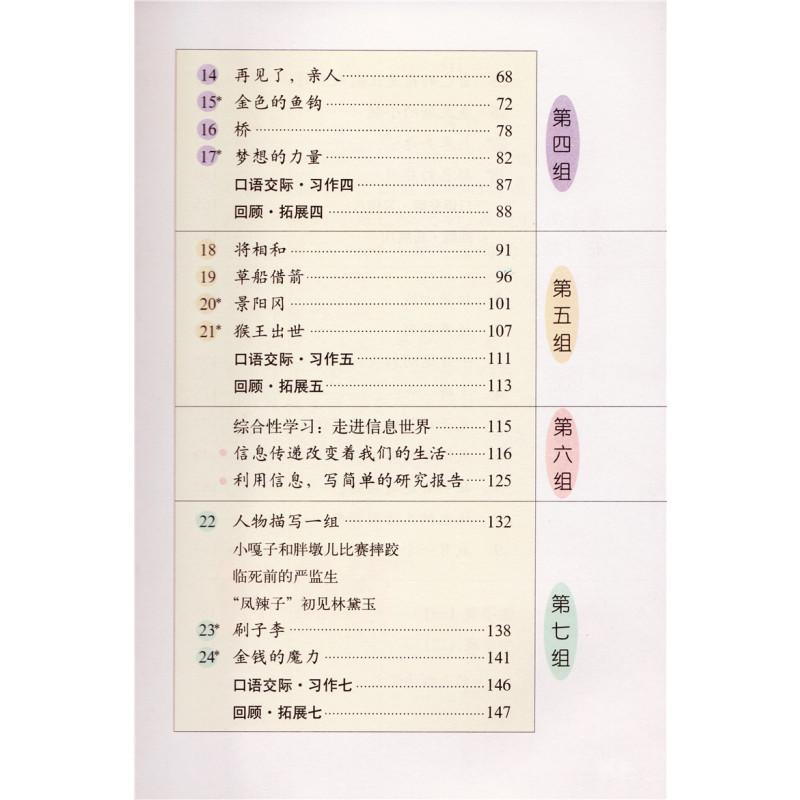 下册语文课本五年级下册语文课本教材教科书5下语文(义教课程标准)(0图片