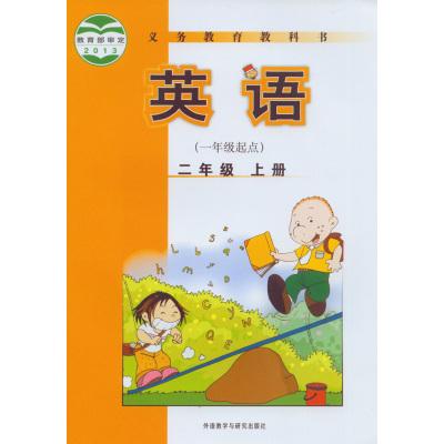 研版外研社新標準小學英語(一年級起點)2二年級上冊第三冊英語書課本教材教科書英語 二年級上冊