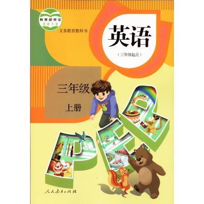 《2015秋季人教pep版小学英语课本英语三年级上册(三)图片