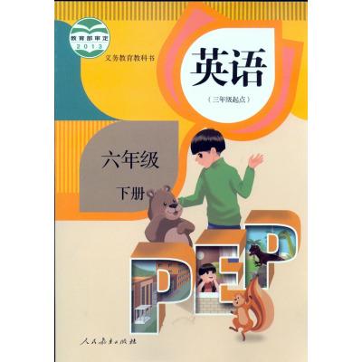 2020人教版小学课本6年级英语下册PEP版教材义务教育课程标准实验教科书 英语六年级下册PEP 三起点