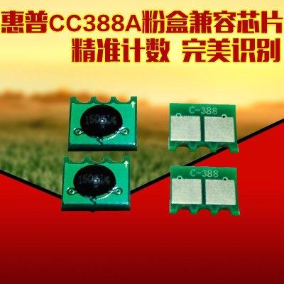 华铭 适用HP388计数芯片 HP1007/P1008/P1106/P1108/M1136/1213NF/M128FN