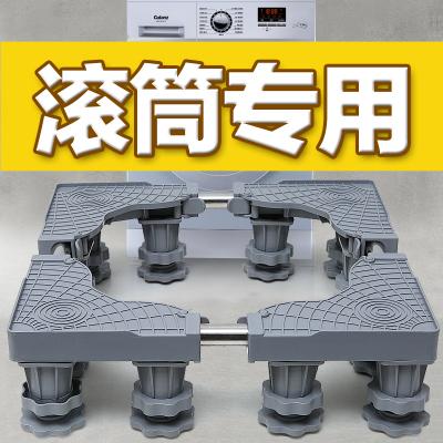 HXXE1大脚象洗衣机底座托架移动万向轮脚架垫高支架海尔小天鹅全自动滚筒通用