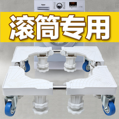XXR1W1大脚象洗衣机底座托架移动万向轮脚架垫高支架海尔小天鹅全自动滚筒通用