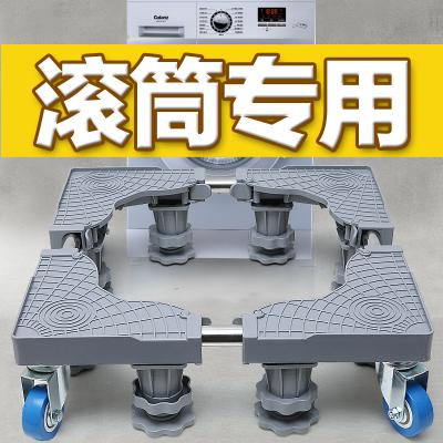 HXXR1W1大脚象洗衣机底座托架移动万向轮脚架垫高支架海尔小天鹅全自动滚筒通用