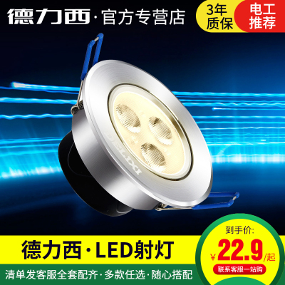 德力西現代簡約LED射燈自然光0-5W亮銀鋁材牛眼燈吊頂7公分貓眼燈