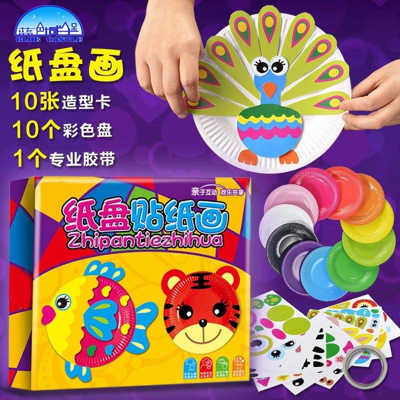 蓝色城堡 彩色纸盘画动物手工制作材料儿童益智手工粘贴类贴纸玩具12
