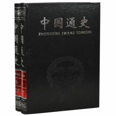 包郵 正版 中國通史 圖文版 精裝全2冊 古代歷史 天津古籍出版社