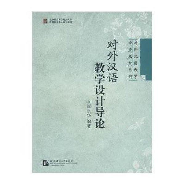 《v导论汉语教学设计导论》崔永华盖帽飞身教学图片