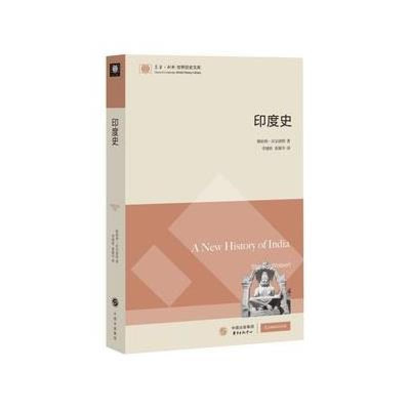 印度史(东方 剑桥世界历史文库) 东方出版中心
