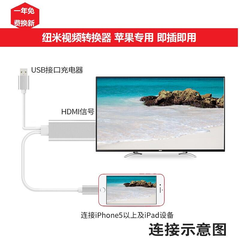 纽米高清视频电脑连接HDMI手机苹果手机连接转接和平板的电视图片
