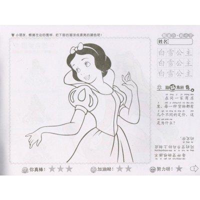 白雪公主芭比公主简笔画4本包邮小手学画蒙纸临摹画画书填色本2-3-4