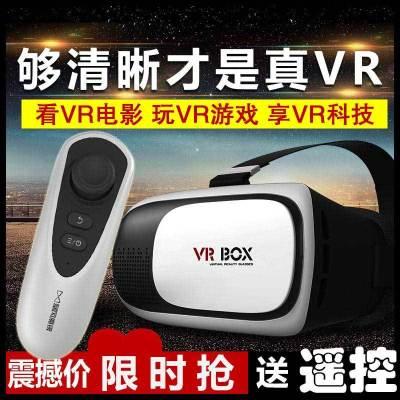 艺橙VR眼镜苹果版看片神器送海量资源 VR虚拟现实智能头盔 vr虚拟现实眼镜VR智能设备VR头盔3D游戏眼镜