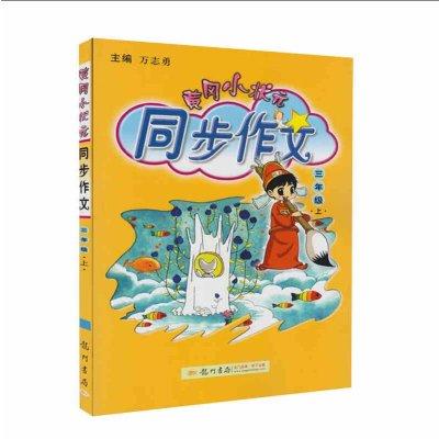 《状元上册黄冈小全新v状元年级3三思维作文注小学生写景正版导图图片