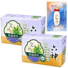 六神艾叶除菌香皂(祛味型)125g*2块0029+1包试用装
