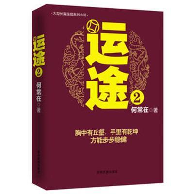 现货正版 运途2小说 官场贵州民族出版社何常在
