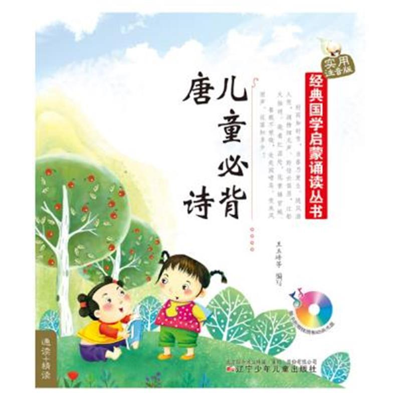 儿童必背唐诗(附光盘实用注音版)/经典国学启蒙诵读丛书