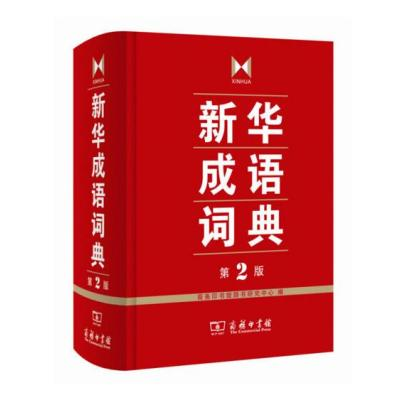 新華成語詞典 第2版