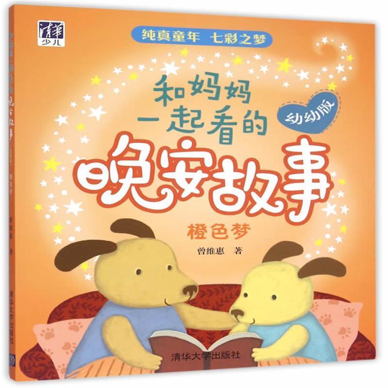 现货正版 和妈妈一起看的晚安故事(幼幼版):橙色梦 童书 婴儿读物