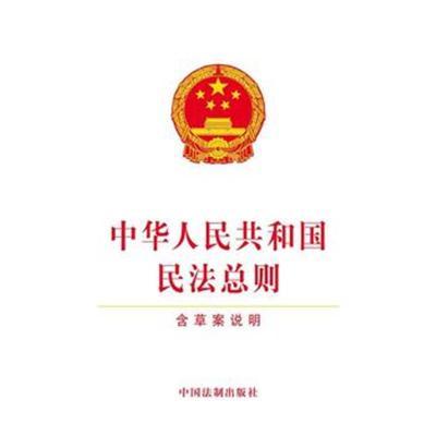 现货正版 中华人民共和国民法总则(含草案说明)法律 民法 民法学中国法制出版社中国法制出版社