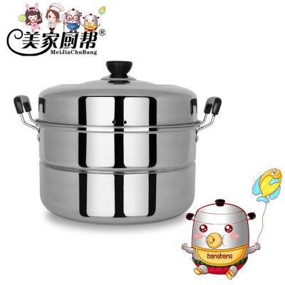 美家厨帮 32cm不锈钢加厚二层蒸锅 电磁炉双层燃气家用2层大蒸锅