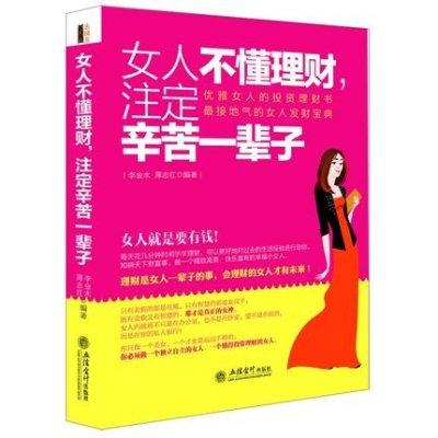 正版 女人不懂理財,注定辛苦一輩子(去梯言)女性理財成功勵志人生觀人生哲理 理財書籍經濟學金融學家庭理財入門書籍
