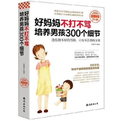 正版 好媽媽不打不罵培養男孩300個細節(超值暢銷)家庭教育親子育兒家教書籍