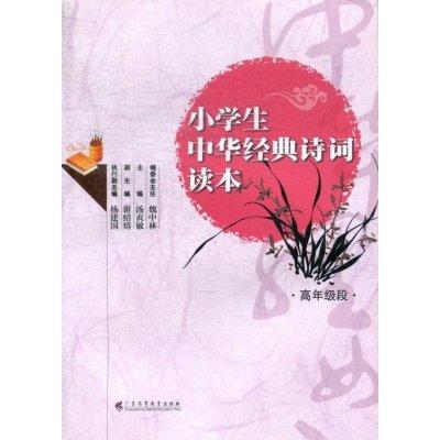 《小学生中华小学诗词经典-高年级段》汤贞敏读本改错图片