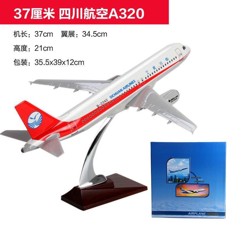 国航南航东航空客a380客机飞机模型客机a320飞机模型