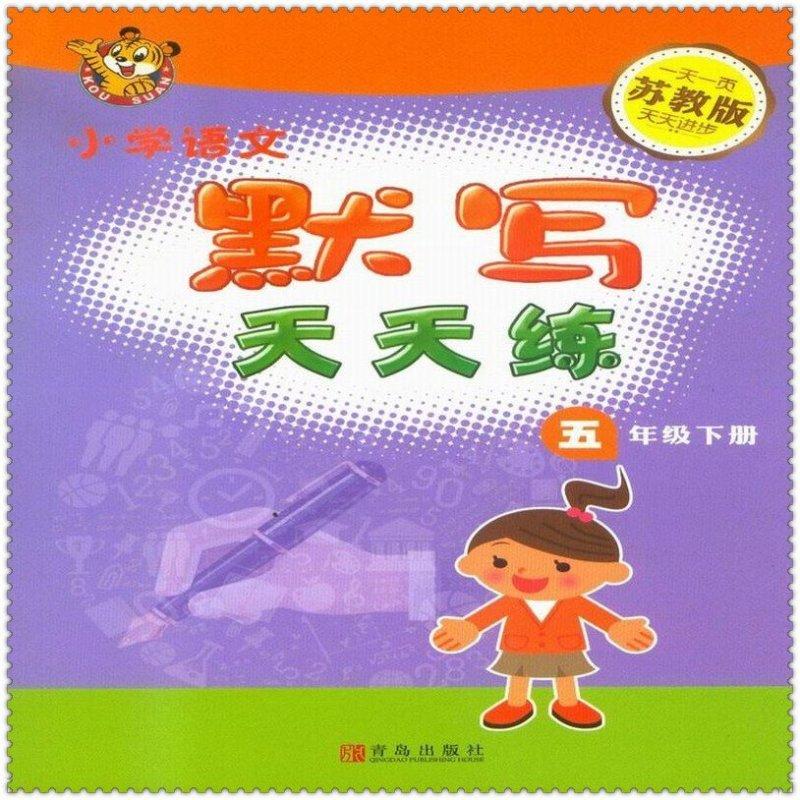 《16春下册小学默写天天练小学生5五年级语文南塘小学图片