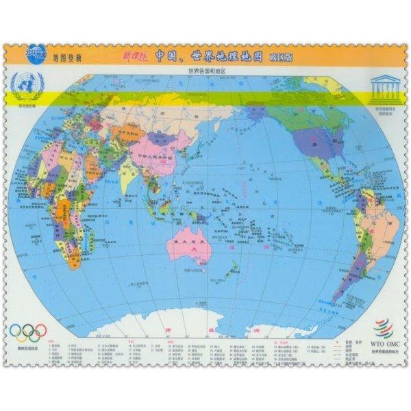 《2016新课标中国世界地理知识地图 政区版 地