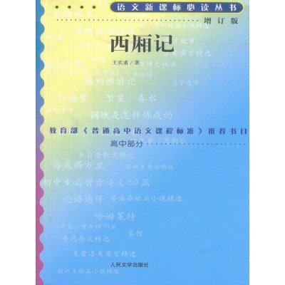《西厢记语文新课标必读丛书增订版王实甫著河北名校高中的图片
