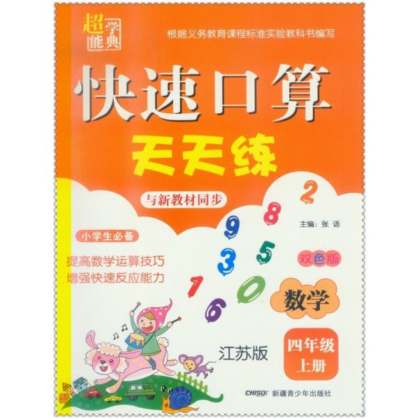 《16秋快速v小学天天练小学生4四小学年级数学罗江县上册图片