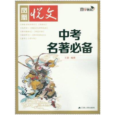 《2016凤凰悦文中考名著必备壹学v名著初中生对流层初中地理图片