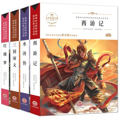 4册中小学生必读的百部经典 西游记 水浒传 红楼梦 三国演义