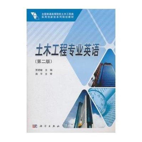 《土木工程专业英语(第二版)》贾艳敏