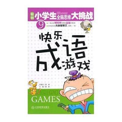 《聪明小学生全脑攻略大挑战:a攻略成语游戏》综完美书包txt思维图片