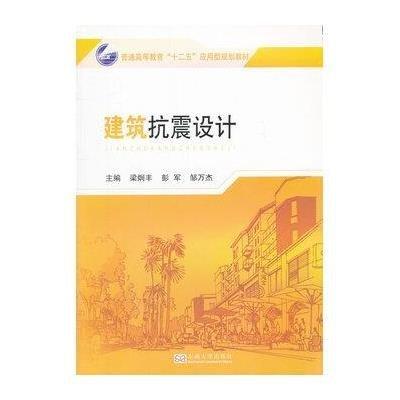 答:一,楼梯抗震设计原则: 《建筑抗震设计规范》gb50011-2010第3.6.图片