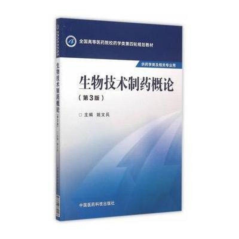 《生物技术制药概论》姚文兵 主编