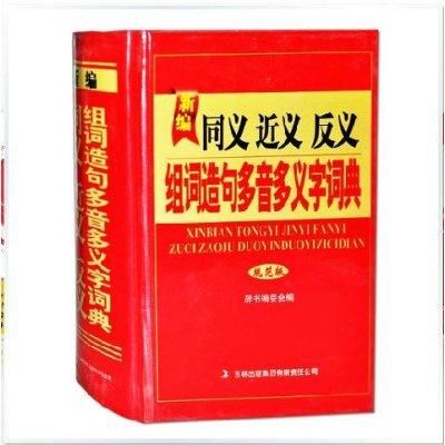 新編同義近義反義組詞造句多音多義字詞典(規范版) 學生必備語文工具書教輔書籍