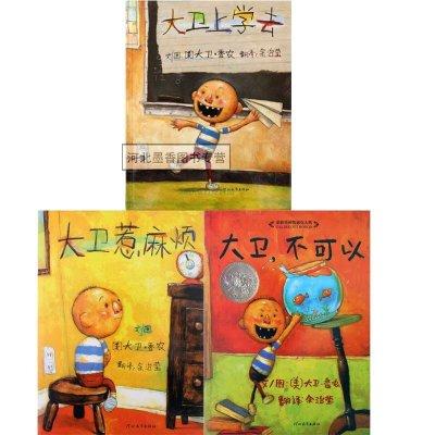 幼儿童书籍 绘本读物 入园准备