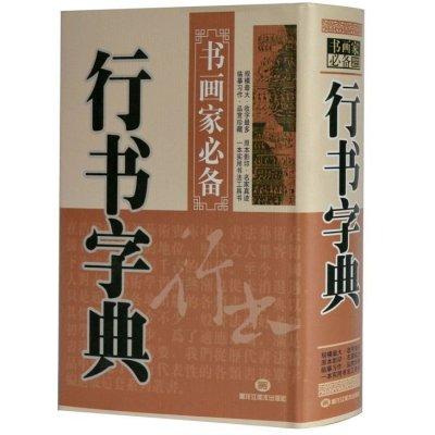 五體書法字典(精裝)書法字典 書畫家必備 原本影印 名家真跡 中華書法藝術 書法工具書
